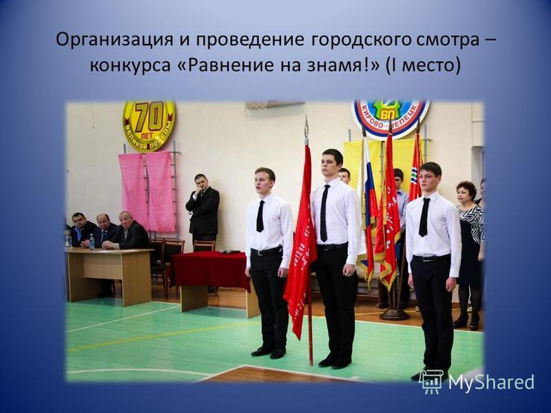 Организация и проведение городского смотра – конкурса «Равнение на знамя!» (I место)