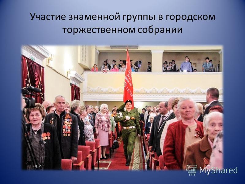 Участие знаменной группы в городском торжественном собрании