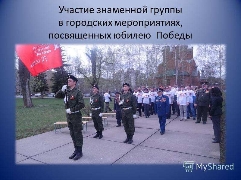 Участие знаменной группы в городских мероприятиях, посвященных юбилею Победы