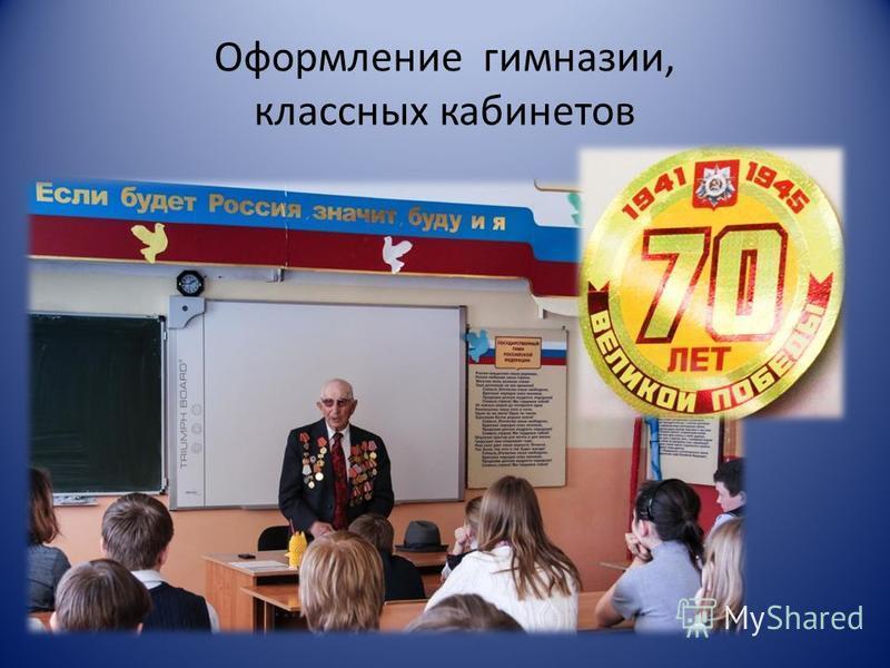 Оформление гимназии, классных кабинетов