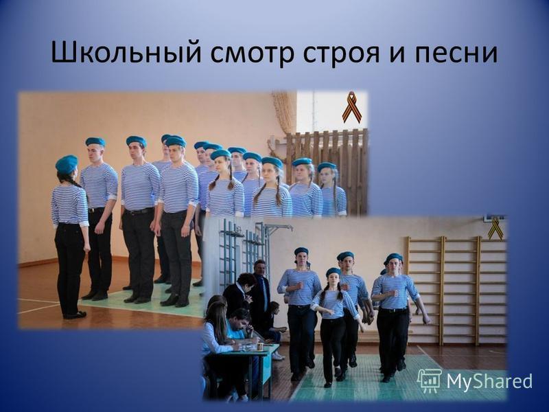 Школьный смотр строя и песни
