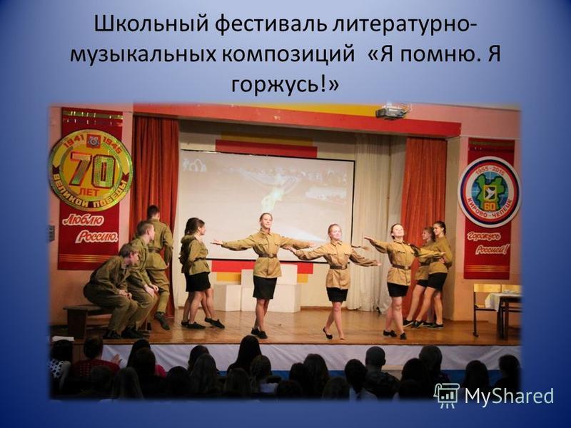 Школьный фестиваль литературно- музыкальных композиций «Я помню. Я горжусь!»
