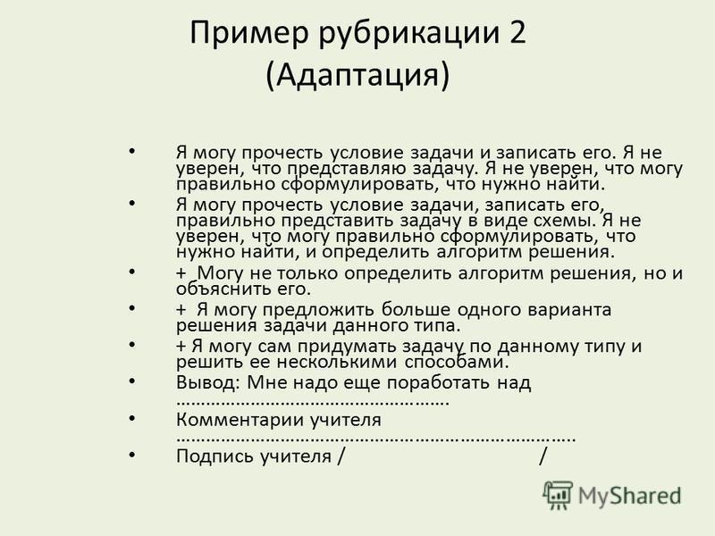 Пример рубрикации 2 (Адаптация) Я могу прочесть условие задачи и записать его. Я не уверен, что представляю задачу. Я не уверен, что могу правильно сформулировать, что нужно найти. Я могу прочесть условие задачи, записать его, правильно представить з