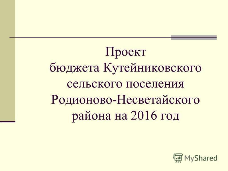 Проект бюджета Кутейниковского сельского поселения Родионово-Несветайского района на 2016 год