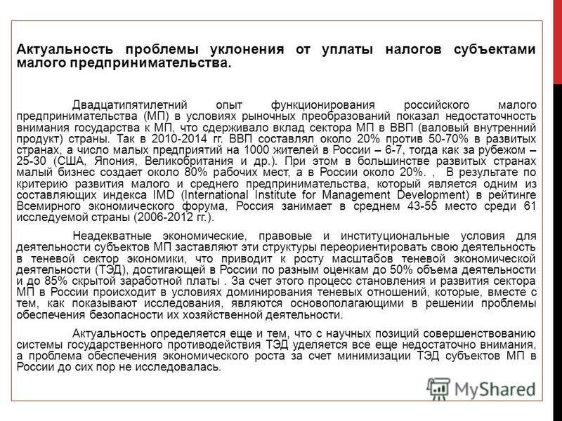 Актуальность проблемы уклонения от уплаты налогов субъектами малого предпринимательства. Двадцатипятилетний опыт функционирования российского малого предпринимательства (МП) в условиях рыночных преобразований показал недостаточность внимания государс