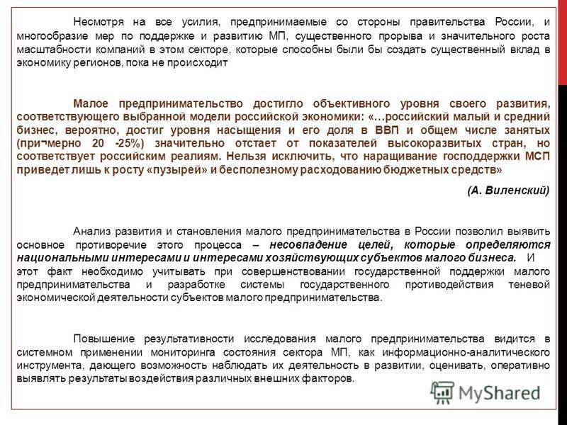 Несмотря на все усилия, предпринимаемые со стороны правительства России, и многообразие мер по поддержке и развитию МП, существенного прорыва и значительного роста масштабности компаний в этом секторе, которые способны были бы создать существенный вк