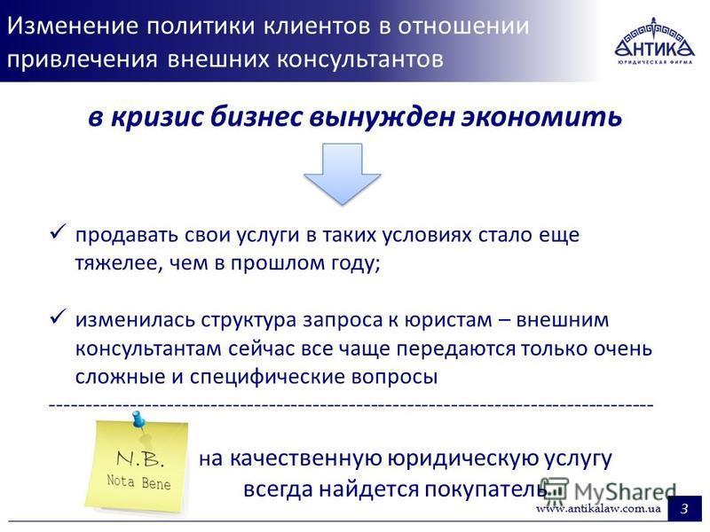 Изменение политики клиентов в отношении привлечения внешних консультантов 3 www.antikalaw.com.ua в кризис бизнес вынужден экономить продавать свои услуги в таких условиях стало еще тяжелее, чем в прошлом году; изменилась структура запроса к юристам –