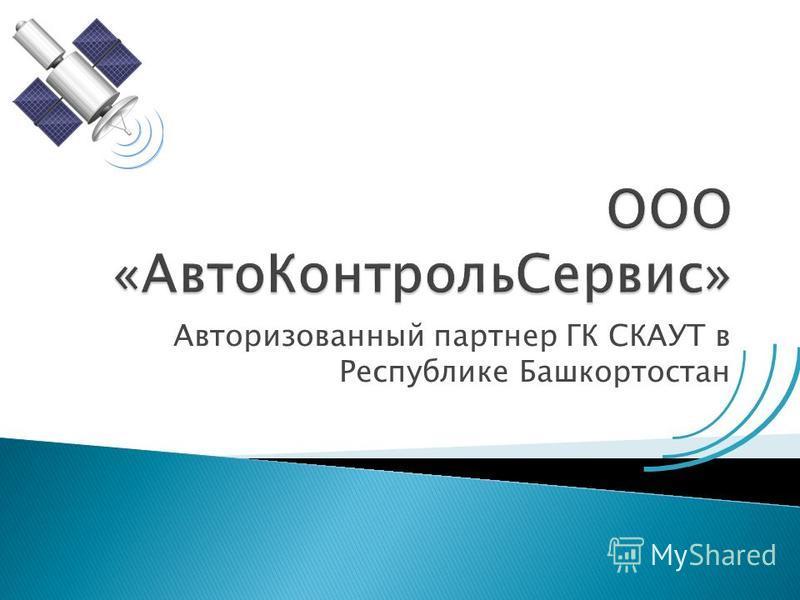Авторизованный партнер ГК СКАУТ в Республике Башкортостан