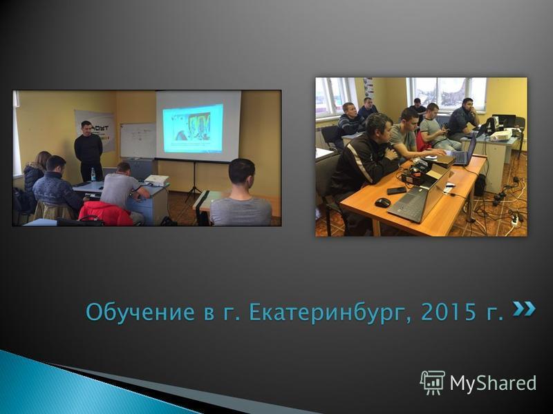 Обучение в г. Екатеринбург, 2015 г.