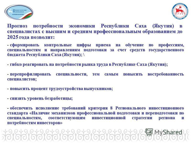 - сформировать контрольные цифры приема на обучение по профессиям, специальностям и направлениям подготовки за счет средств государственного бюджета Республики Саха (Якутия); \ - гибко реагировать на потребности рынка труда в Республике Саха (Якутия)