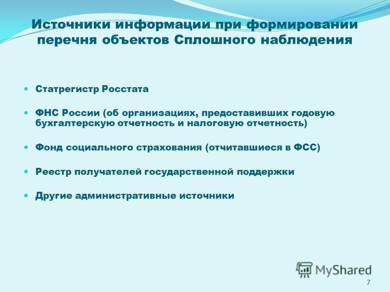 Источники информации при формировании перечня объектов Сплошного наблюдения Статрегистр Росстата ФНС России (об организациях, предоставивших годовую бухгалтерскую отчетность и налоговую отчетность) Фонд социального страхования (отчитавшиеся в ФСС) Ре