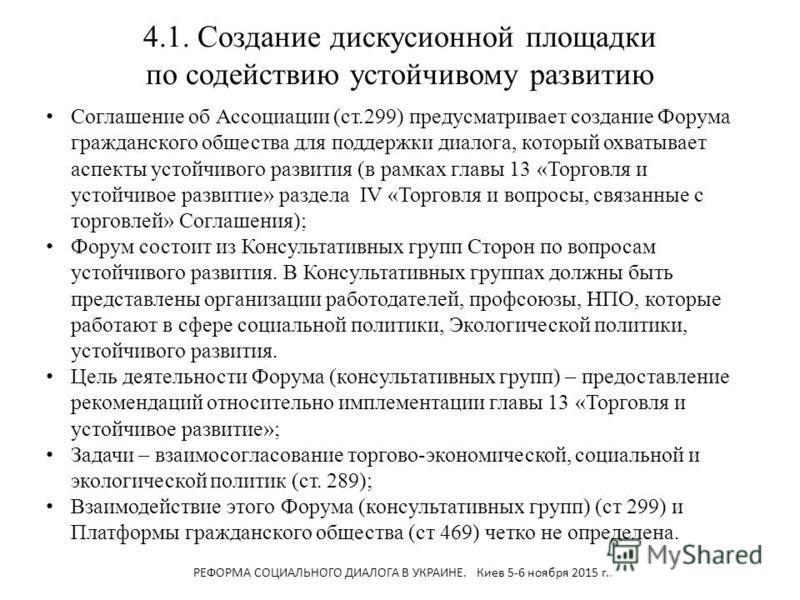 4.1. Создание дискуссионной площадки по содействию устойчивому развитию РЕФОРМА СОЦИАЛЬНОГО ДИАЛОГА В УКРАИНЕ. Киев 5-6 ноября 2015 г.. Соглашение об Ассоциации (ст.299) предусматривает создание Форума гражданского общества для поддержки диалога, кот