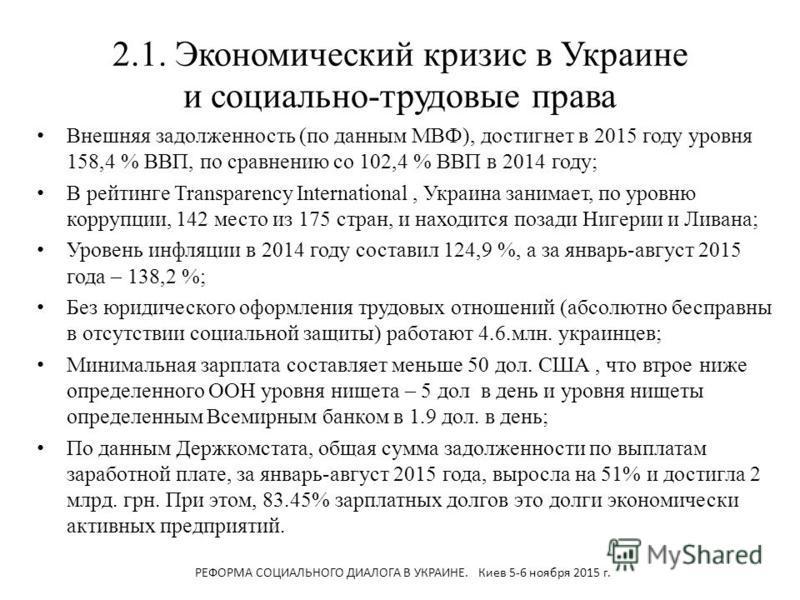2.1. Экономический кризис в Украине и социально-трудовые права Внешняя задолженность (по данным МВФ), достигнет в 2015 году уровня 158,4 % ВВП, по сравнению со 102,4 % ВВП в 2014 году; В рейтинге Transparency International, Украина занимает, по уровн