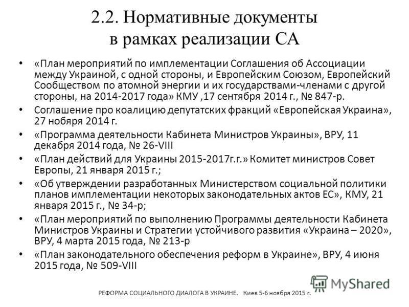2.2. Нормативные документы в рамках реализации СА «План мероприятий по имплементации Соглашения об Ассоциации между Украиной, с одной стороны, и Европейским Союзом, Европейский Сообществом по атомной энергии и их государствами-членами с другой сторон