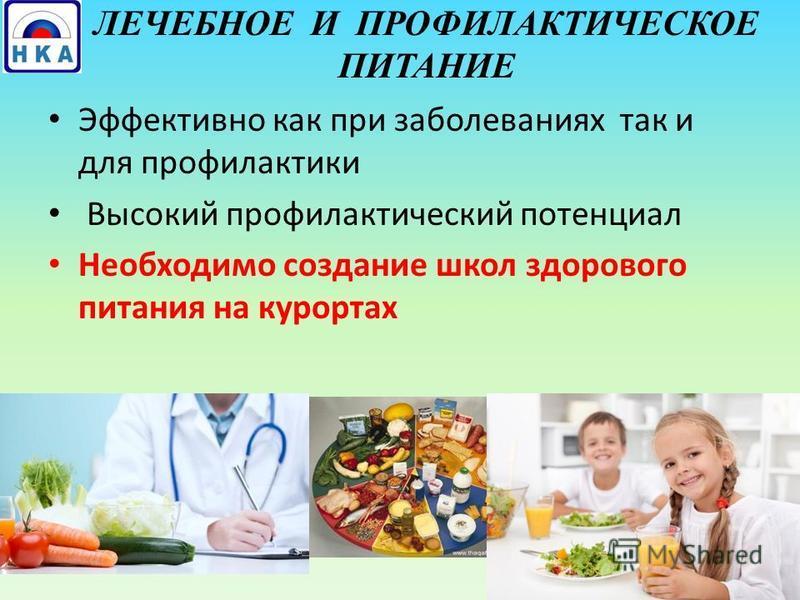 ЛЕЧЕБНОЕ И ПРОФИЛАКТИЧЕСКОЕ ПИТАНИЕ Эффективно как при заболеваниях так и для профилактики Высокий профилактический потенциал Необходимо создание школ здорового питания на курортах