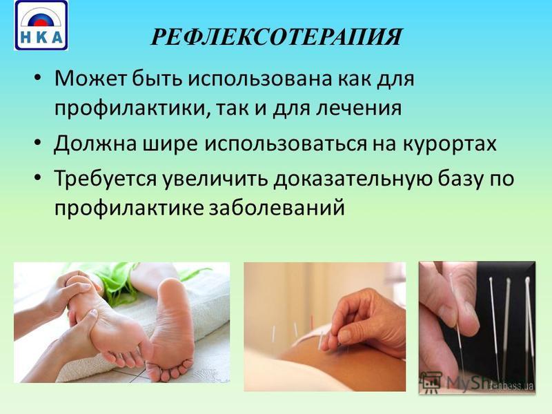РЕФЛЕКСОТЕРАПИЯ Может быть использована как для профилактики, так и для лечения Должна шире использоваться на курортах Требуется увеличить доказательную базу по профилактике заболеваний