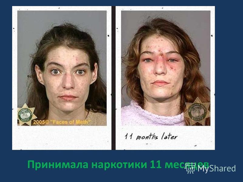 Принимала наркотики 11 месяцев