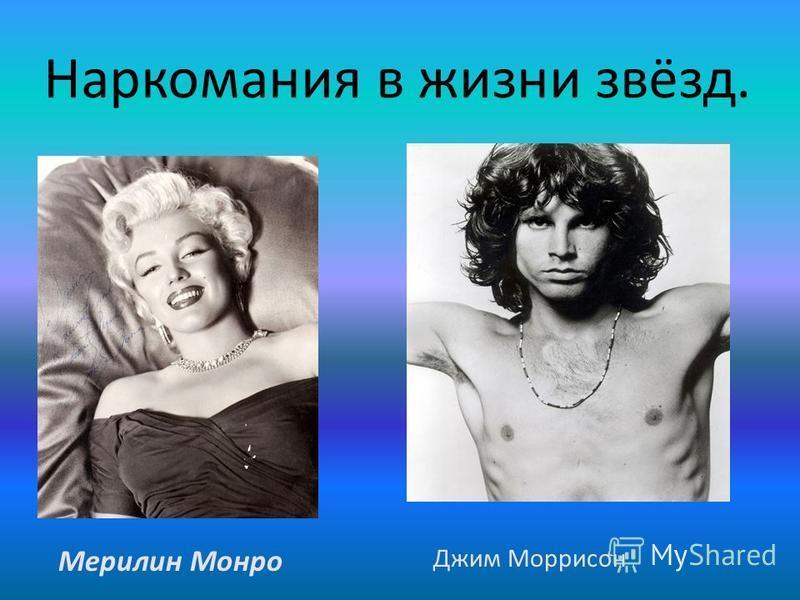 Наркомания в жизни звёзд. Мерилин Монро Джим Моррисон
