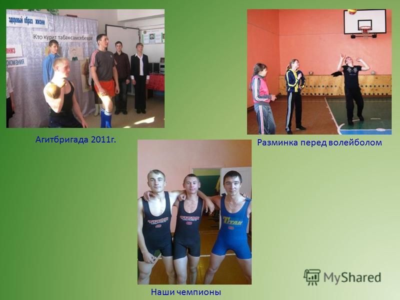 Агитбригада 2011 г. Разминка перед волейболом Наши чемпионы