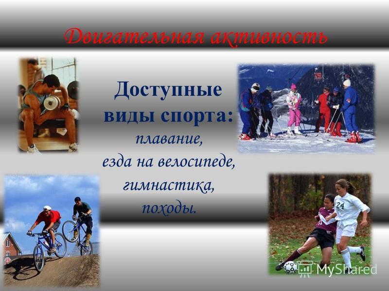 Двигательная активность Доступные виды спорта: плавание, езда на велосипеде, гимнастика, походы.