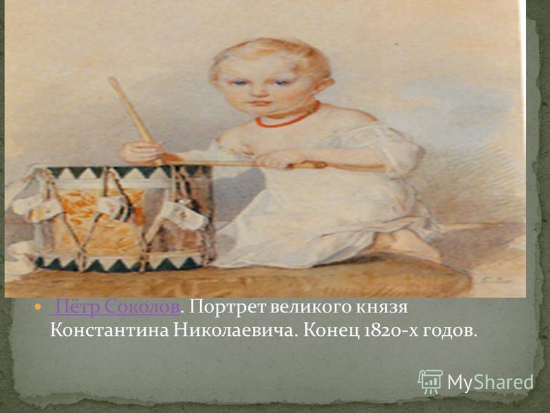 Пётр Соколов. Портрет великого князя Константина Николаевича. Конец 1820-х годов. Пётр Соколов