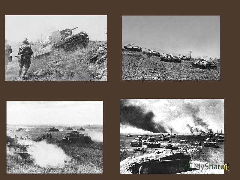 Новенькие немецкие танки выступили, словно на парад Они выстроились почти в математическом порядке...