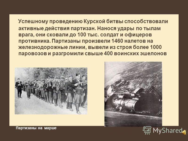 5 августа в Москве был дан первый за всю войну салют - в честь освобождения Орла и Белгорода.