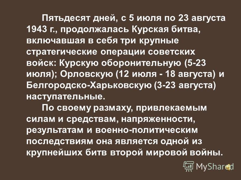 Итоги Курской битвы Победа под Курском имела огромное военно-политическое и международное значение. Провал летнего наступления Вермахта навсегда похоронил созданный фашистской пропагандой миф о «сезонности» советской стратегии, о том, что Красная Арм