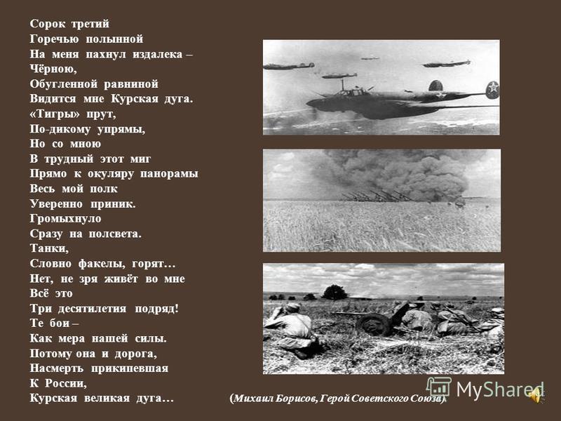 Битва на Курской дуге стала важнейшим этапом на пути к полной победе в Великой Отечественной войне. Она завершилась блистательным триумфом советского оружия. Победа Красной армии в этой битве является выдающимся событием всемирной истории
