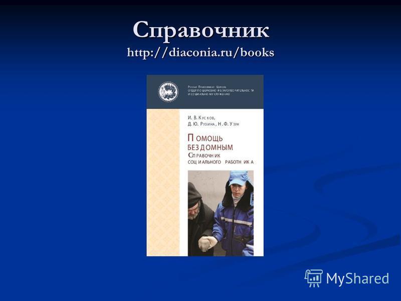 Справочник http://diaconia.ru/books