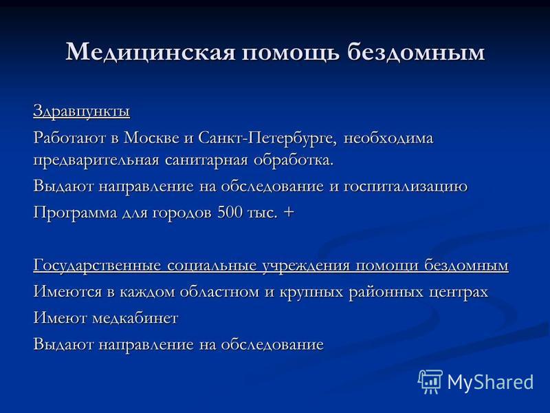 Здравпункты Работают в Москве и Санкт-Петербурге, необходима предварительная санитарная обработка. Выдают направление на обследование и госпитализацию Программа для городов 500 тыс. + Государственные социальные учреждения помощи бездомным Имеются в к