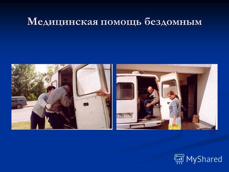 Медицинская помощь бездомным