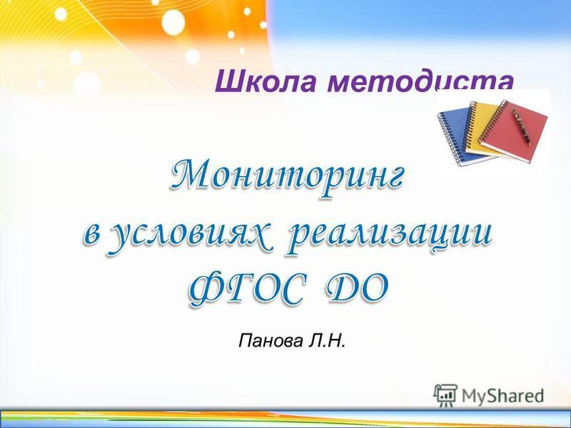 http://linda6035.ucoz.ru/ Панова Л.Н. Школа методиста