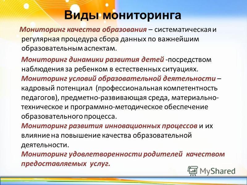 http://linda6035.ucoz.ru/ Виды мониторинга Мониторинг качества образования – систематическая и регулярная процедура сбора данных по важнейшим образовательным аспектам. Мониторинг динамики развития детей -посредством наблюдения за ребенком в естествен