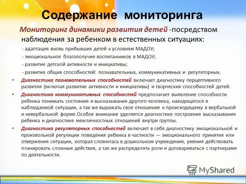 http://linda6035.ucoz.ru/ Содержание мониторинга Мониторинг динамики развития детей -посредством наблюдения за ребенком в естественных ситуациях: - адаптация вновь прибывших детей к условиям МАДОУ; - эмоциональное благополучие воспитанников в МАДОУ;