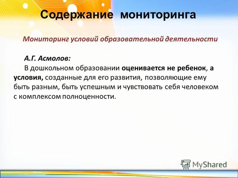 http://linda6035.ucoz.ru/ Содержание мониторинга Мониторинг условий образовательной деятельности А.Г. Асмолов: В дошкольном образовании оценивается не ребенок, а условия, созданные для его развития, позволяющие ему быть разным, быть успешным и чувств