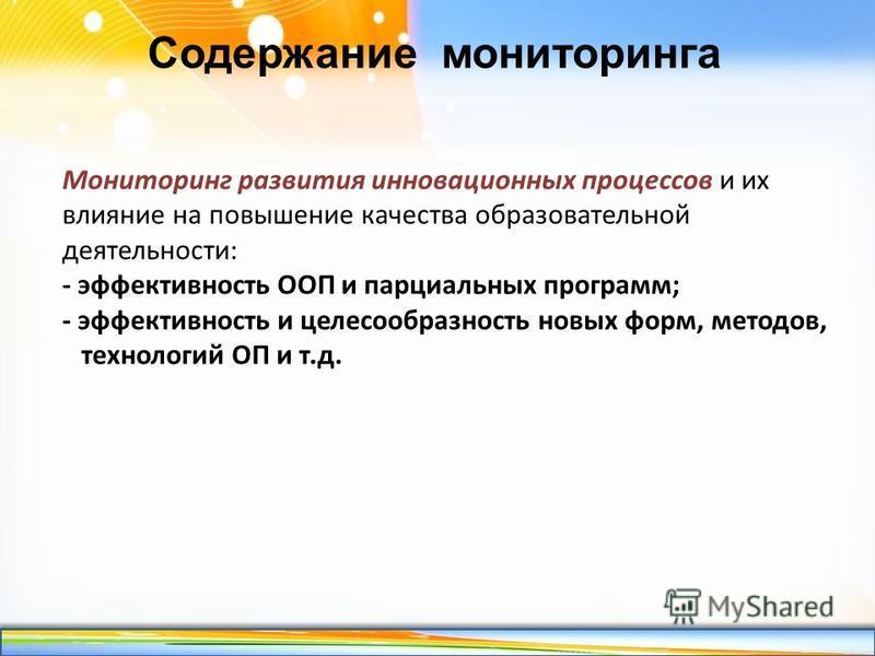 http://linda6035.ucoz.ru/ Содержание мониторинга Мониторинг развития инновационных процессов и их влияние на повышение качества образовательной деятельности: - эффективность ООП и парциальных программ; - эффективность и целесообразность новых форм, м