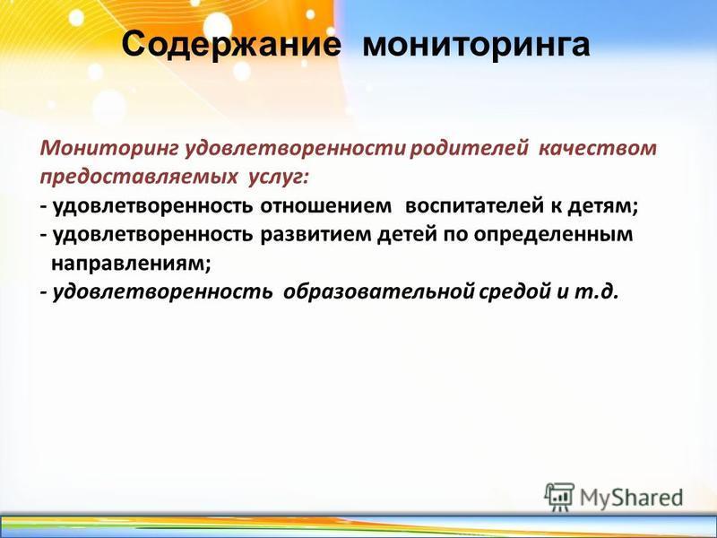 http://linda6035.ucoz.ru/ Содержание мониторинга Мониторинг удовлетворенности родителей качеством предоставляемых услуг: - удовлетворенность отношением воспитателей к детям; - удовлетворенность развитием детей по определенным направлениям; - удовлетв