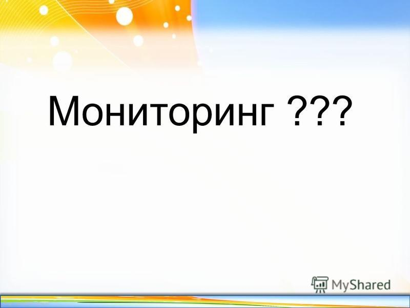 http://linda6035.ucoz.ru/ Мониторинг ???