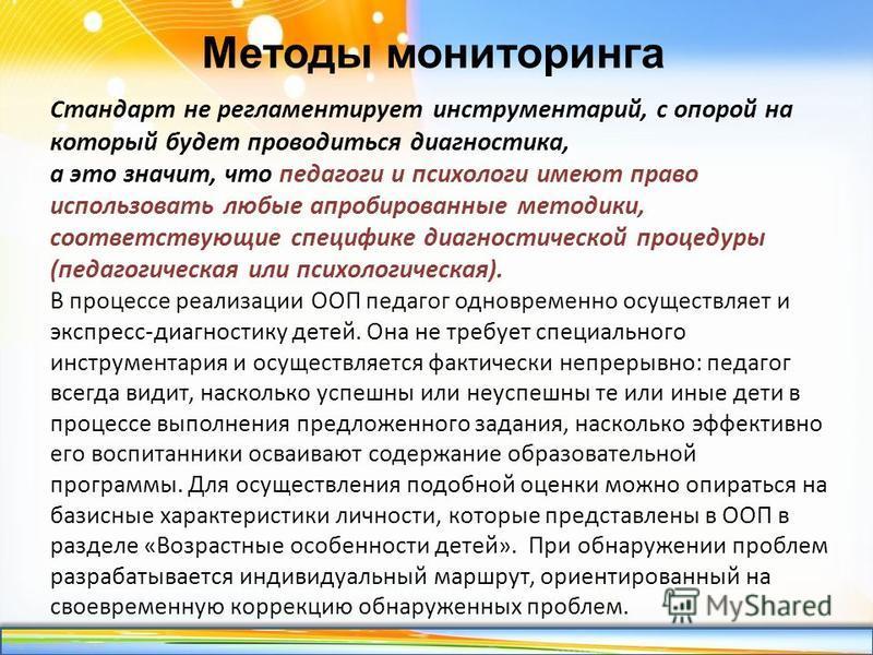 http://linda6035.ucoz.ru/ Методы мониторинга Стандарт не регламентирует инструментарий, с опорой на который будет проводиться диагностика, а это значит, что педагоги и психологи имеют право использовать любые апробированные методики, соответствующие