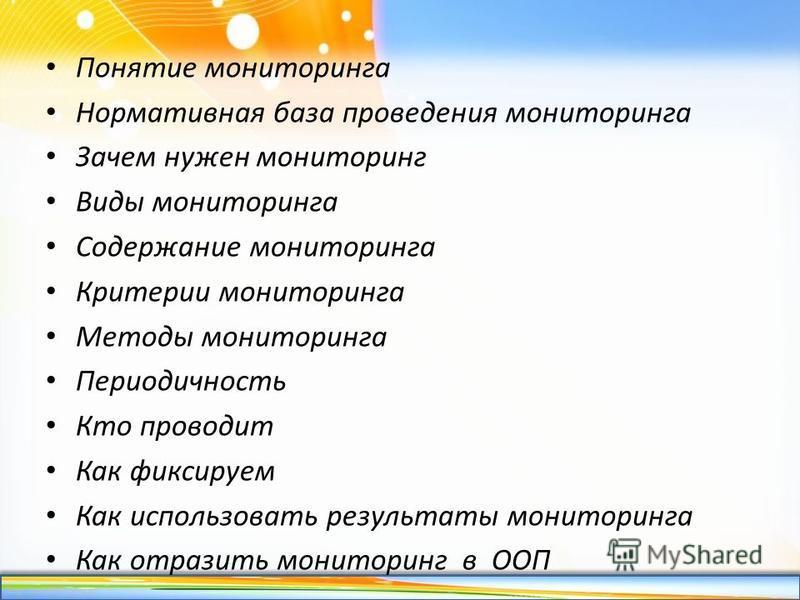 http://linda6035.ucoz.ru/ Понятие мониторинга Нормативная база проведения мониторинга Зачем нужен мониторинг Виды мониторинга Содержание мониторинга Критерии мониторинга Методы мониторинга Периодичность Кто проводит Как фиксируем Как использовать рез