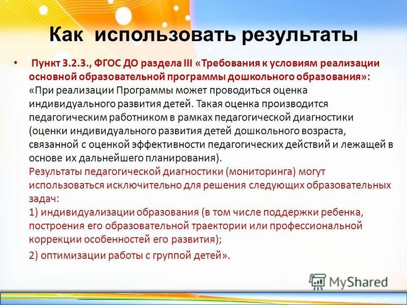 http://linda6035.ucoz.ru/ Как использовать результаты Пункт 3.2.3., ФГОС ДО раздела III «Требования к условиям реализации основной образовательной программы дошкольного образования»: «При реализации Программы может проводиться оценка индивидуального