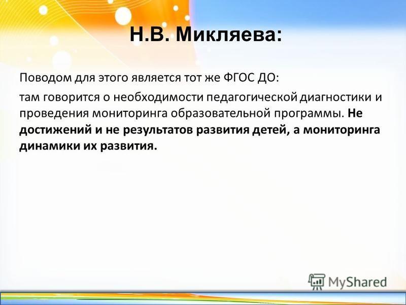 http://linda6035.ucoz.ru/ Н.В. Микляева: Поводом для этого является тот же ФГОС ДО: там говорится о необходимости педагогической диагностики и проведения мониторинга образовательной программы. Не достижений и не результатов развития детей, а монитори