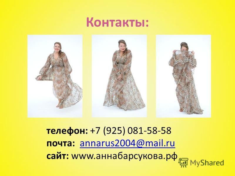 Контакты: телефон: +7 (925) 081-58-58 почта: annarus2004@mail.ru сайт: www.аннабарсукова.рф