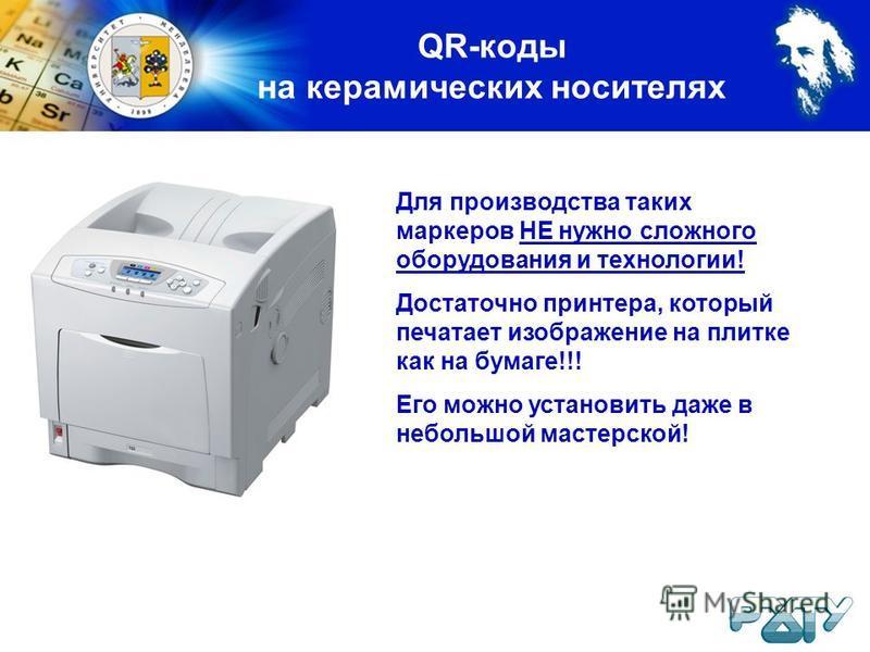 QR-коды на керамических носителях Для производства таких маркеров НЕ нужно сложного оборудования и технологии! Достаточно принтера, который печатает изображение на плитке как на бумаге!!! Его можно установить даже в небольшой мастерской!