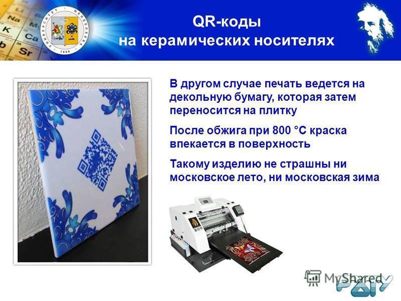 QR-коды на керамических носителях В другом случае печать ведется на декольную бумагу, которая затем переносится на плитку После обжига при 800 °С краска впекается в поверхность Такому изделию не страшны ни московское лето, ни московская зима