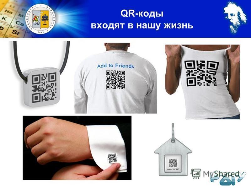 QR-коды входят в нашу жизнь