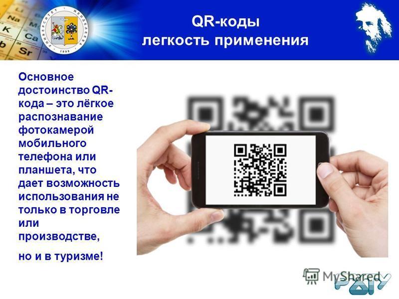 QR-коды легкость применения Основное достоинство QR- кода – это лёгкое распознавание фотокамерой мобильного телефона или планшета, что дает возможность использования не только в торговле или производстве, но и в туризме!