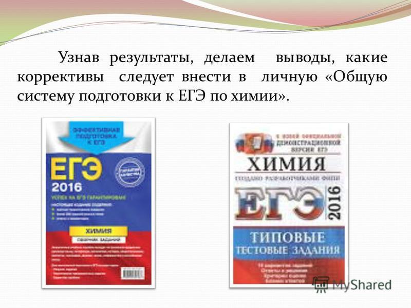 Узнав результаты, делаем выводы, какие коррективы следует внести в личную «Общую систему подготовки к ЕГЭ по химии».