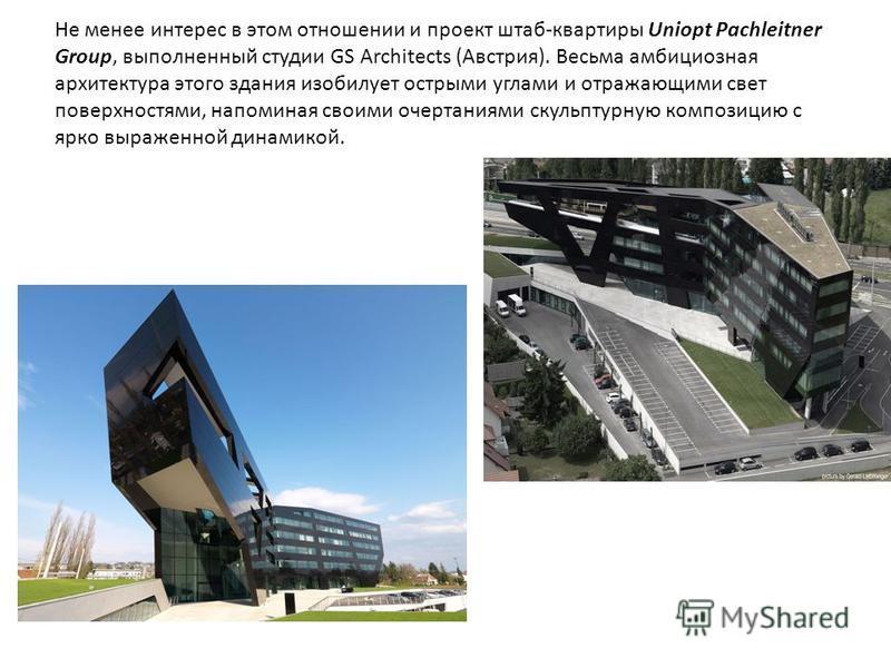 Не менее интерес в этом отношении и проект штаб-квартиры Uniopt Pachleitner Group, выполненный студии GS Architects (Австрия). Весьма амбициозная архитектура этого здания изобилует острыми углами и отражающими свет поверхностями, напоминая своими оче